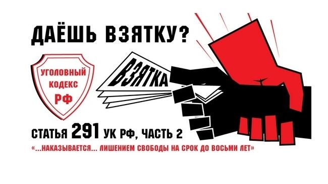 В Петербурге появится памятник взятке
