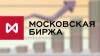 """МосБиржа попала """"под прицел"""" ЦБ и Генпрокуратуры"""