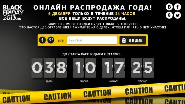 """Российских шопоголиков ждет """"Черная пятница"""" 6 декабря"""