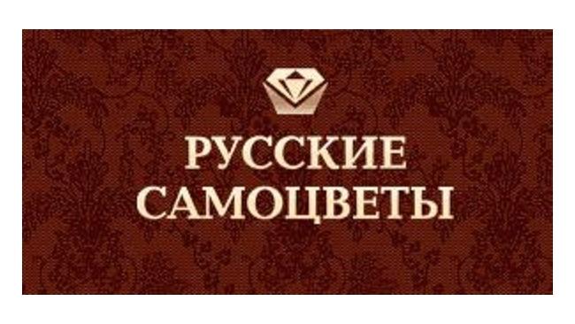 """""""Русские самоцветы"""" увеличили чистую прибыль на 10,7%"""