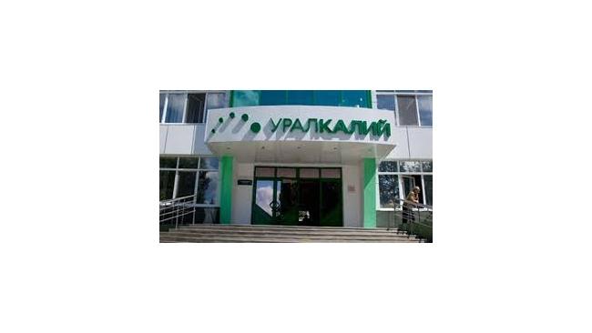 """Акционеры """"Уралкалия"""" переизберут членов совета директоров"""