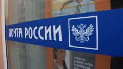 """""""Почта России"""" повысит зарплату своим сотрудникам"""