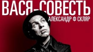 Александр Ф. Скляр: премьера песни
