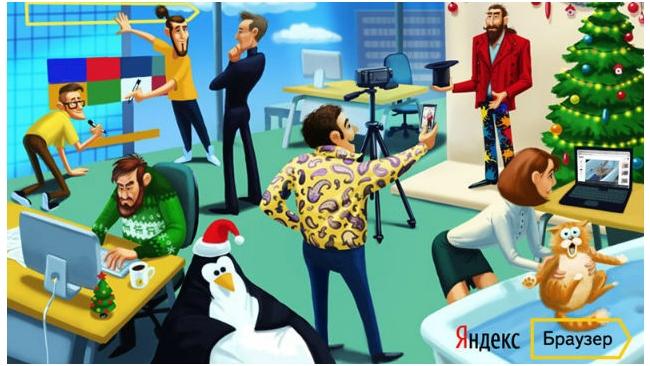 Яндекс рассказал, что интересует россиян накануне Нового года