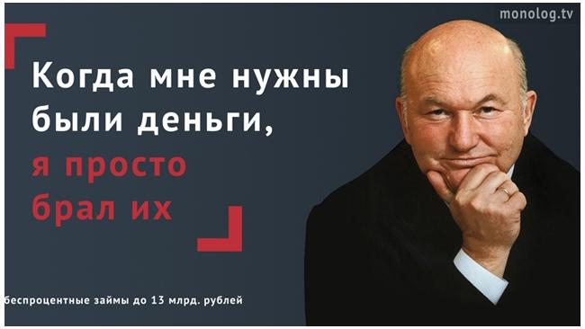 В Москве появилась провокационная реклама Банка Москвы с Лужковым