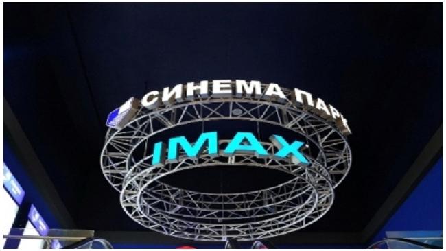 """""""ПрофМедиа"""" отпустит кино-сеть """"Синема Парк"""" в свободное плавание"""