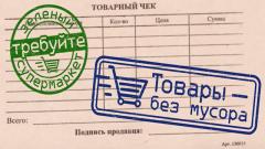 """Экологи выбрали самые """"зеленые супермаркеты"""" России"""