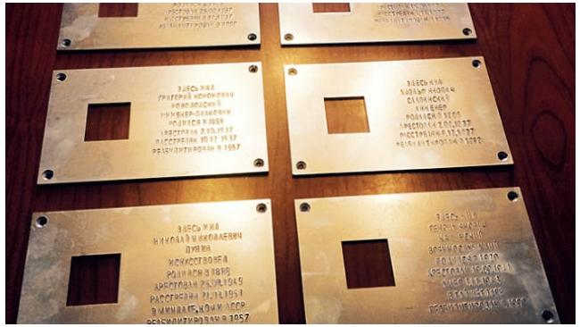 На домах Петербурга стали появляться таблички жертвам репрессий