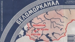 """""""ГросСтемс"""" просит признать производителя """"Беломора"""" банкротом"""