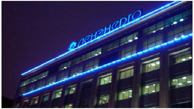 """""""Ленэнерго"""" оштрафовано на 8,7 млн рублей за нарушение антимонопольного законодательства"""