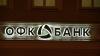Центробанк вводит трехмесячный мораторий для ОФК Банка