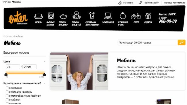 Сеть Enter открывает первый магазин в Петербурге