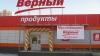 """""""Верный"""" покупает склад у PNK Group за $65-85 млн"""