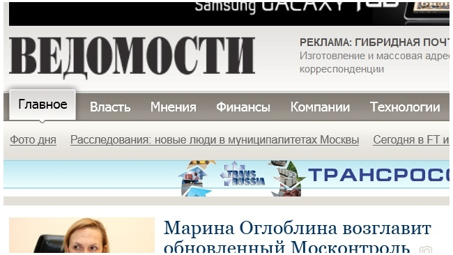"""Ведомости"" грозят ""ВКонтакте"" судом из-за авторских прав"