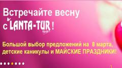 """""""Ланта-тур вояж"""" начнет работать в штатном режиме до 14 февраля"""