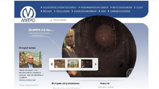 Сайт петербургского метрополитена взломали