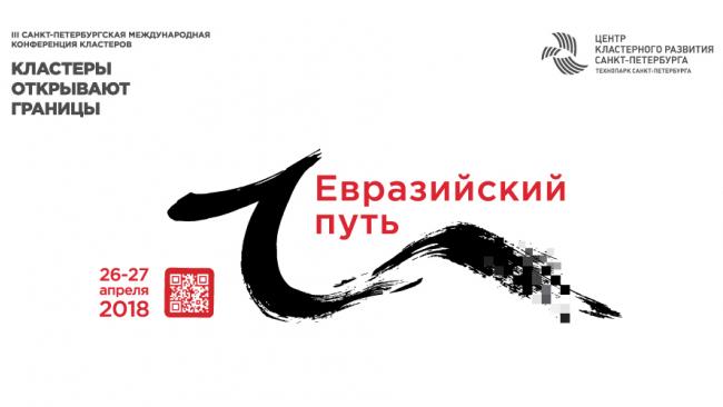 В Петербурге 26-27 апреля пройдет III международная конференция кластеров