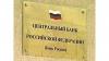 """ЦБ отозвал лицензию у дагестанского банка """"АКБ """"Экспресс..."""