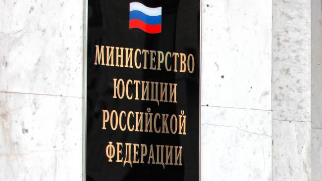 Минюстр России отберет незадекларированные доходы чиновников