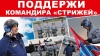 """Стрижи"" и ""Русские Витязи"" попросили Путина помочь ..."