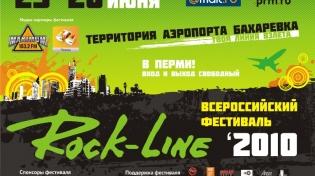 """Фестиваль """"Rock-Line-2010"""". Шоу маст гоу он"""