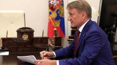 Герман Греф не получит дополнительные льготы для Антипинского НПЗ