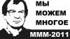 """В Латвии завели дела в отношении """"МММ-2011"""""""