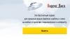 """""""Яндекс.Диск"""" стал доступен для всех желающих"""