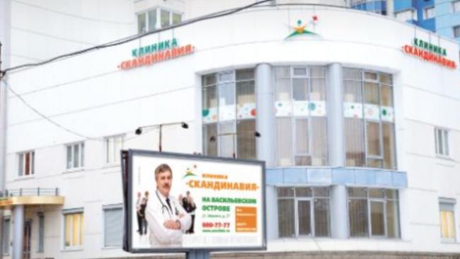 """Следственный комитет выяснит причины гибели ребенка после лечения в клинике """"Скандинавия"""""""