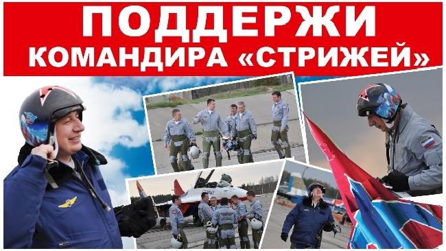 """""""Стрижи"""" и """"Русские Витязи"""" попросили Путина помочь Валерию Морозову"""