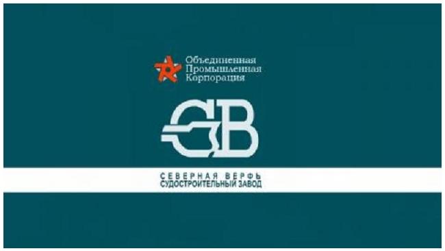 """Гендиректором """"Северной верфи"""" стал Александр Ушаков"""