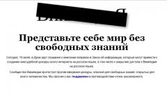 """Русскоязычный раздел онлайн-энциклопедии """"Википедия"""" перестал работать в знак протеста"""