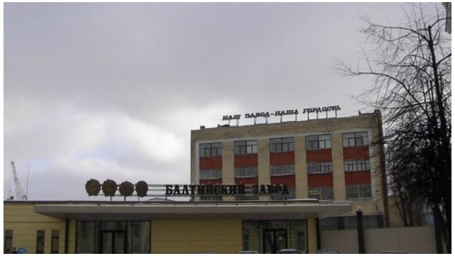 """Банкротство """"Балтийского завода"""" перешло в заключительную стадию"""