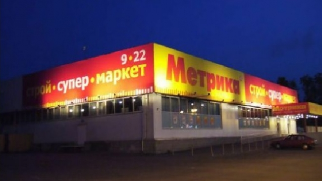 """Сеть """"Метрика"""" признана банкротом из-за долгов"""