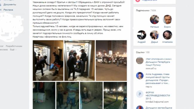 """В петербургском ГК """"Город"""" проживают нелегалы-гастарбайтеры"""
