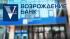 """Наблюдательный совет ВТБ одобряет покупку банка """"Возрождение"""""""