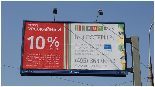 Агентство по страхованию вкладов подало в суд заявление о банкротстве АМТ Банка