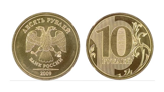 Центробанк не планирует возвращать купюру номиналом 10 рублей
