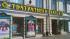 Билетный рынок Петербурга вернулся в 90-е