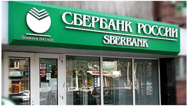 Сбербанк повысит ставку по ипотечным кредитам с 13 до 15%