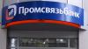 Лондонский суд арестовал активы экс-владельцев Промсвязь...
