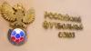Счетная палата в октябре проверит РФС