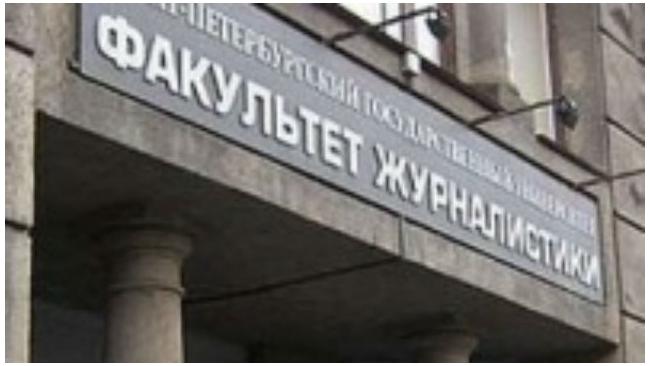 Занятия на журфаке СПбГУ отменили из-за туберкулеза