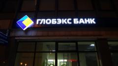 Глобэксбанк завершил переход в состав Связь-банка