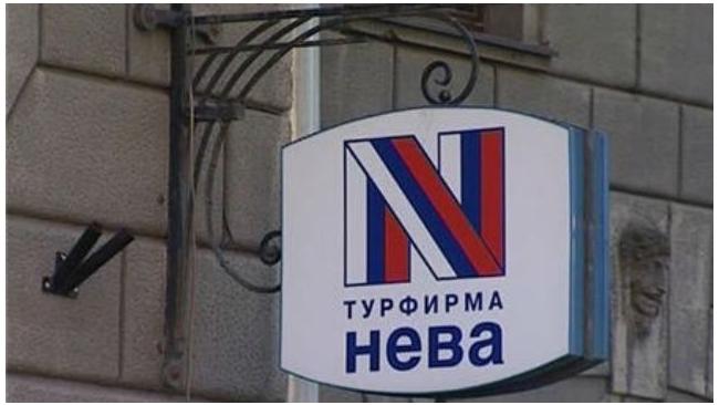 "Арбитраж признал банкротство турфирмы ""Нева"""