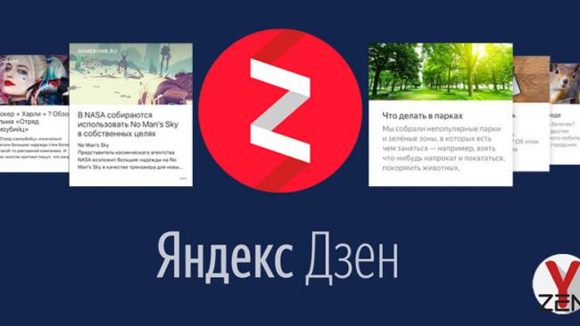 """Ставки сделаны: """"Яндекс"""" ждет 4 млрд рублей от """"дзена"""""""