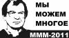 В Тольятти суд ограничил доступ к сайтам МММ