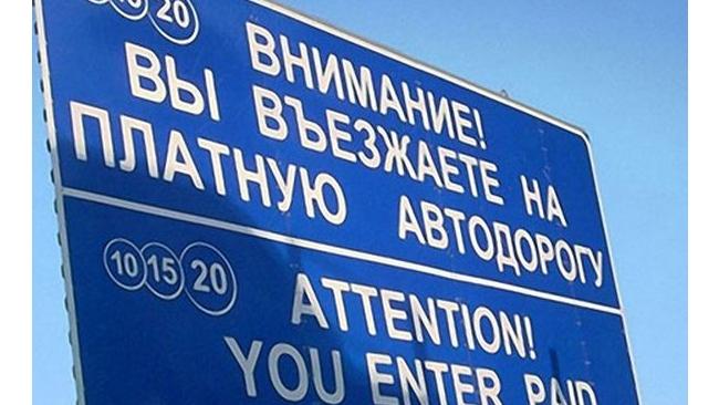 """""""Автодор"""" предложил сделать платной дорогу до Домодедово"""