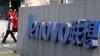 В Lenovo опровергли слухи о покупке Nokia