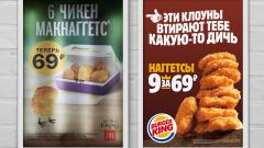 """ФАС получила жалобу на рекламную компанию """"Макдоналдс"""""""